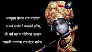 Achyutam keshavam lyrics in hindi, English