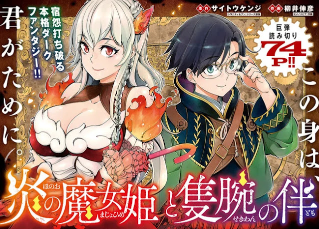 Honо̄ no Majo Hime to Sekiwan no Tomo es lo nuevo de Kenji Saito (Trinity Seven).