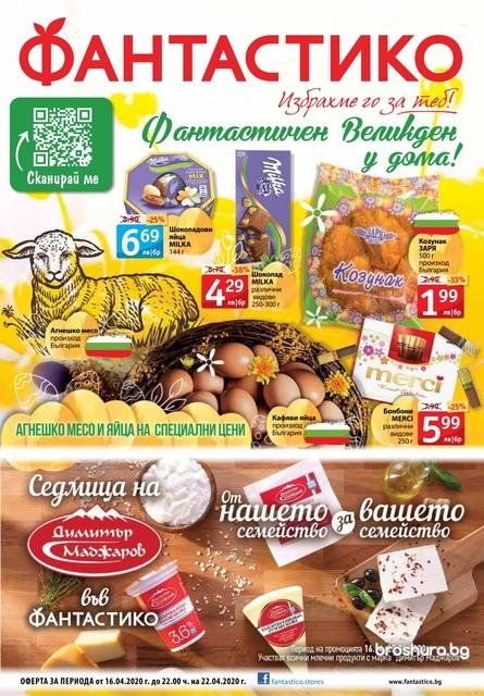 брошура на фантастико за великден яйца и агнешко месо на специални цени