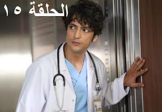 مسلسل الطبيب المعجزة الحلقة 15 Mucize Doktor كاملة مترجمة للعربية