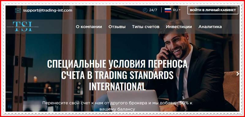 [Мошеннический сайт] trading-int.com – Отзывы, развод? Компания Trading Standard мошенники!