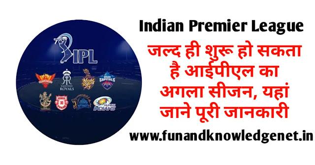 आईपीएल कब शुरू होगा - IPL Kab Shuru Hoga.