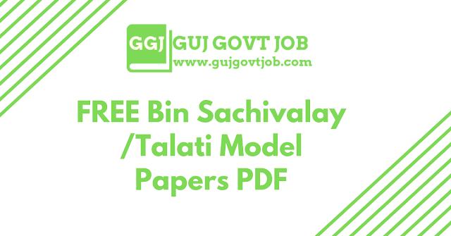 FREE Bin Sachivalay _ Talati Model Papers PDF