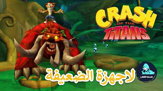تحميل لعبة كراش | Crash Of The Titans