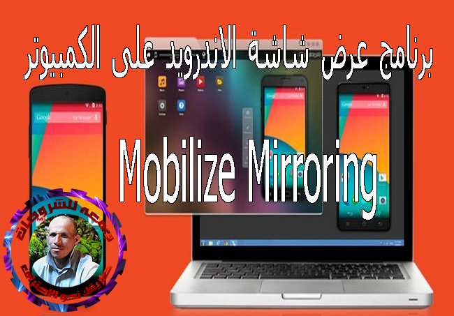 برنامج عرض شاشة الاندرويد على الكمبيوتر | Mobilize 2.21.12.4