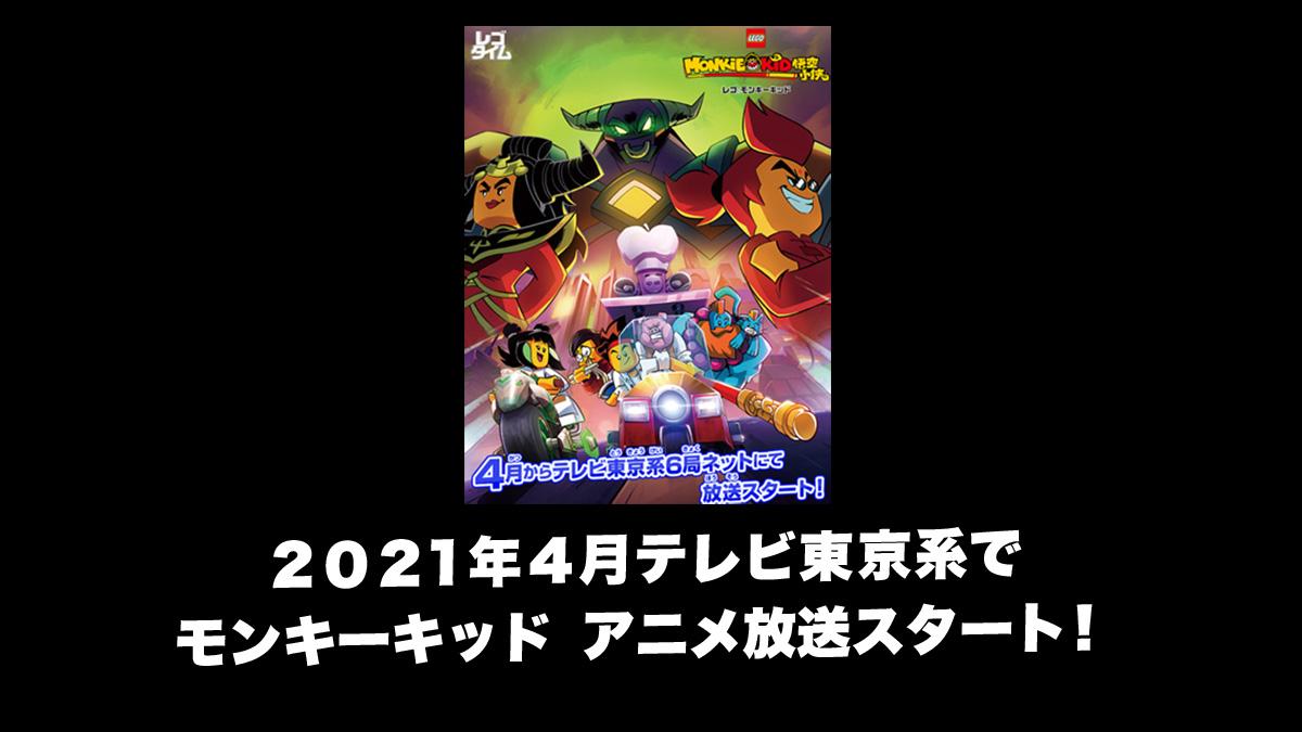 2021年4月からレゴモンキーキッドのアニメがテレビ東京系で放送開始