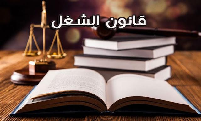 محاضرات في القانون الإجتماعي أو قانون الشغل S3