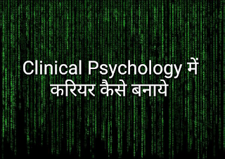 Clinical psychology career