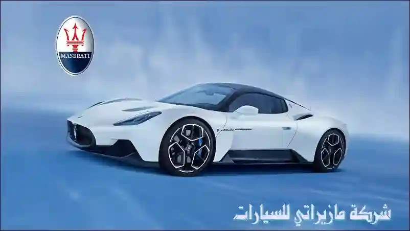 شركة مازيراتي للسيارات