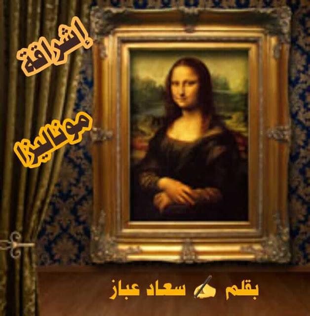 إشراقة موناليزا للمبدعة سعاد عباز
