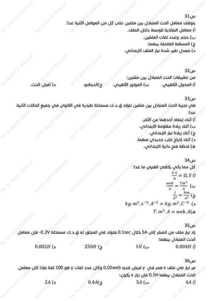 نموذج امتحان فيزياء كامل بالنظام الجديد بالإجابات  6