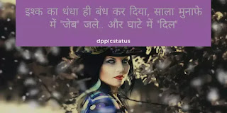 One Liner Hindi Quotes