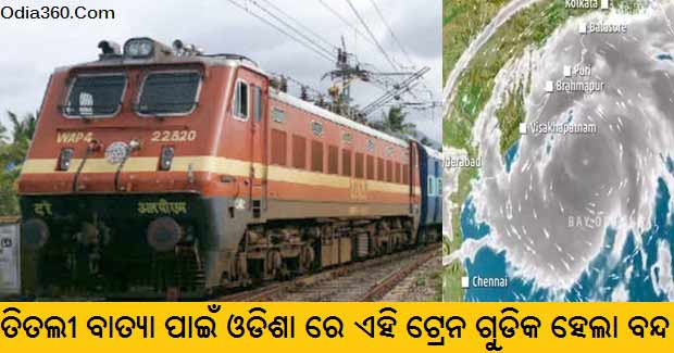 List Of Trains That Got Cancelled And Diverted in Odisha due to Cyclone Titli