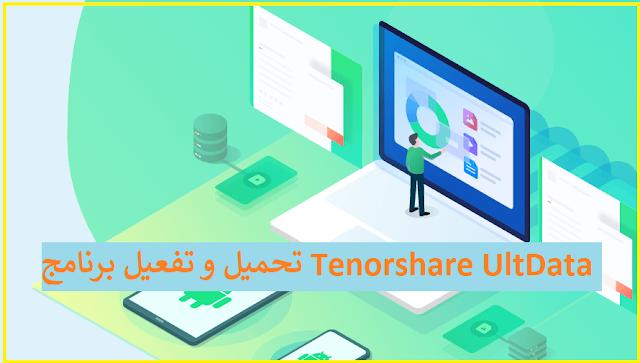 تحميل و تفعيل برنامج مجاني لـ Tenorshare UltData