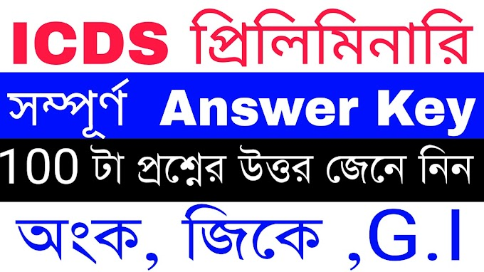 ICDS 2019 Preliminary  Answer key PDF