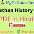 Rajasthan History MCQ PDF In Hindi