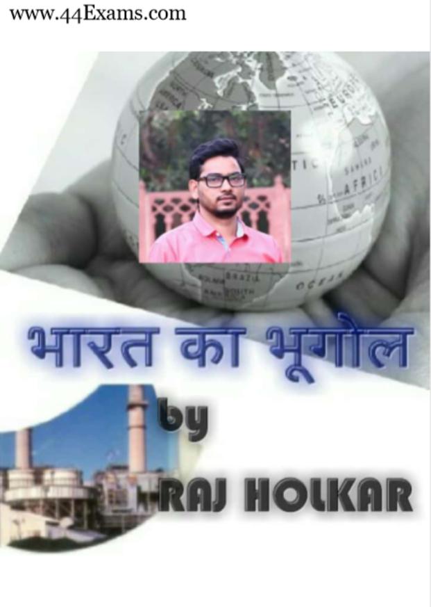 भारत का भूगोल, राज होलकर द्वारा : यूपीएससी परीक्षा हेतु हिंदी पीडीऍफ़ पुस्तक | Geography of India by Raj Holkar : For UPSC Exam Hindi PDF Book