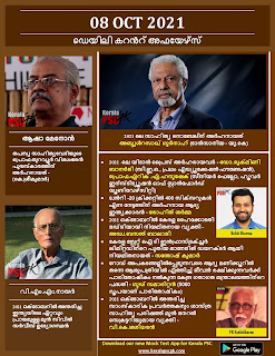 Daily Malayalam Current Affairs 08 Oct 2021