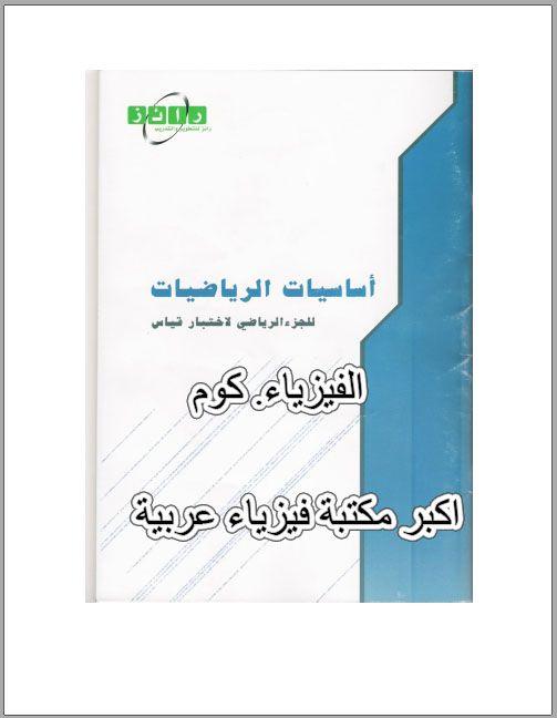 تحميل كتاب التحليل العددي سلسلة شوم