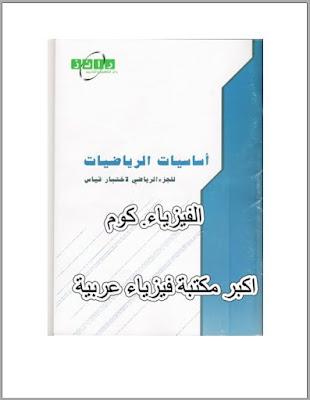 كتاب أساسيات الرياضيات وقوانين اختبار القدارات الاساسية pdf