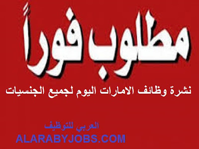 نشرة وظائف اليوم في الامارات