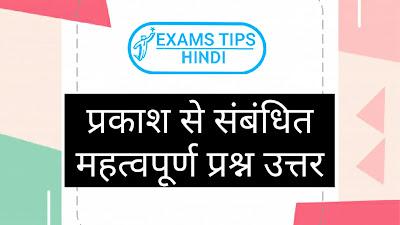 से संबंधित महत्वपूर्ण प्रश्न उत्तर, light related information hindi, prakash sambandhit jankari, Light Related Important Question Answer in Hindi