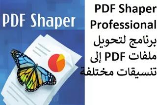 PDF Shaper 10-5 Professional برنامج لتحويل ملفات PDF إلى تنسيقات مختلفة