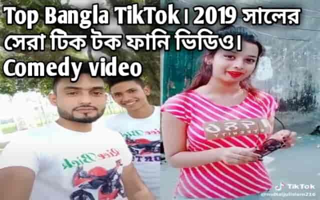 Top Bangla TikTok। 2019 সালের সেরা টিক টক ফানি ভিডিও। Comedy videos, statuamixer