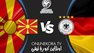 مشاهدة مباراة ألمانيا ومقدونيا الشمالية بث مباشر اليوم 31-03-2021 في تصفيات كأس العالم