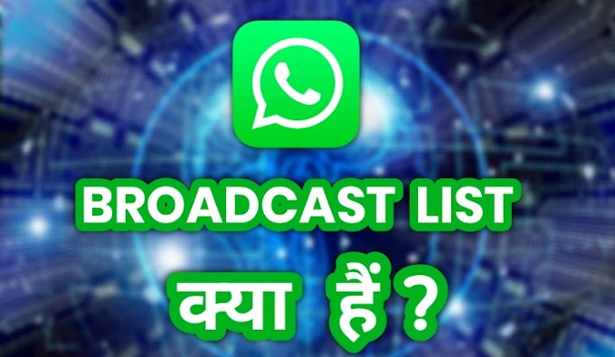Whatsapp Broadcast List Kiya hai - Broadcast List Kaise Banaye