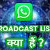 Whatsapp Broadcast List Kiya hai | Broadcast List Kaise Banaye