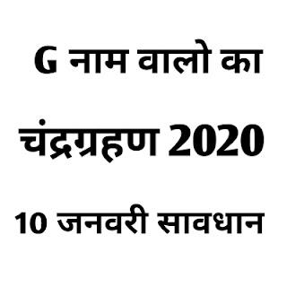 """G Akshar walo par chandra grahan 2020   G Naam Ka 2020 Kaisa Rhega   G Naam Chandra Grahan 10 January 2020""""   """"Madanah""""   Horoscope   Rashifal   #MADANAH"""