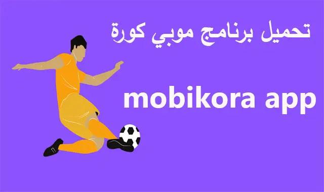 تحميل برنامج موبي كورة احدث اصدار mobikora app