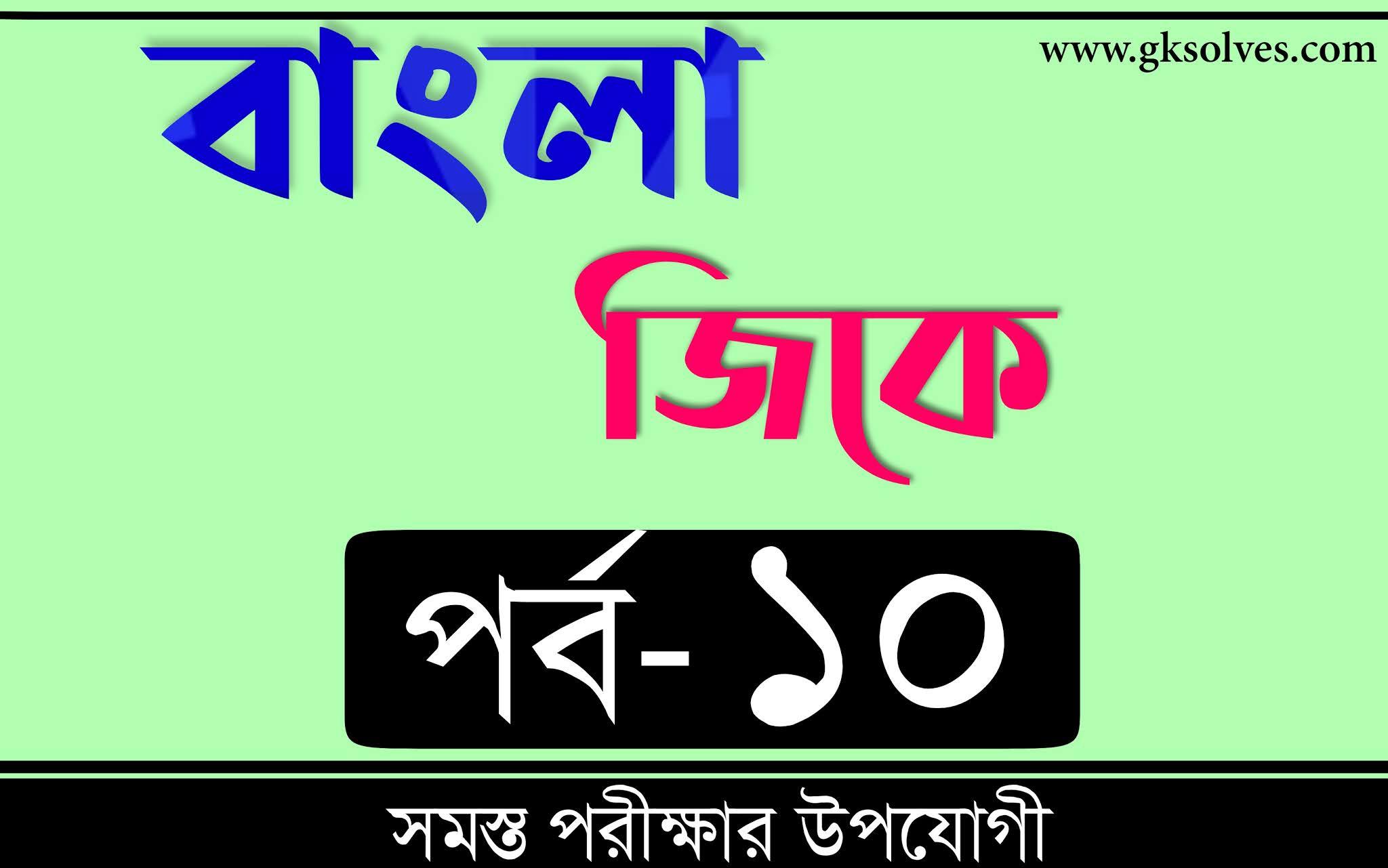 Gk In Bengali   বাংলা জিকে Part-10