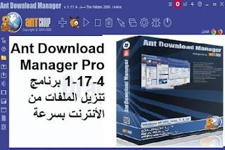 Ant Download Manager Pro 1-17-4 برنامج تنزيل الملفات من الأنترنت بسرعة