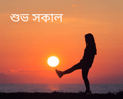 Good morning sunrise Wishes in Bengali