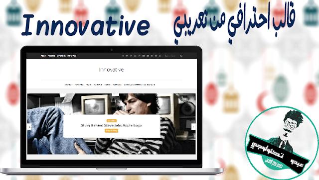 حمل الان قالب المبتكر معرب وبك اضافاته Innovative