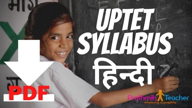 UPTET Syllabus in Hindi