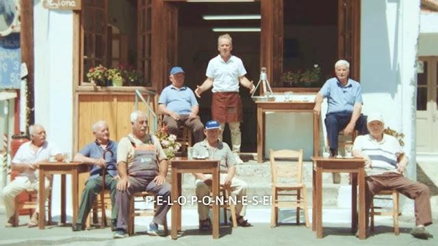 Το χιουμοριστικό τηλεοπτικό σποτ για την προβολή της Περιφέρειας Πελοποννήσου (βίντεο)