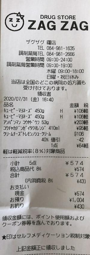 ザグザグ 曙店 2020/7/31 のレシート