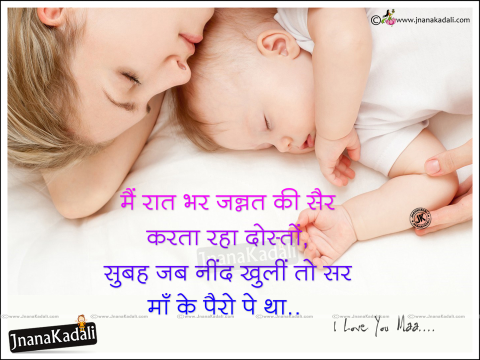 Mother And Son Quotes In Hindi: Mother Loving Quotes With Cute Baby Hd Wallpapers In Hindi