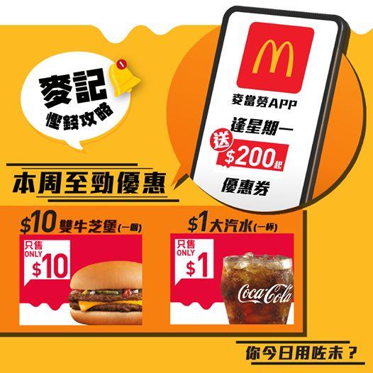 McDonald's: $10雙牛芝堡+$1大汽水 至8月16日