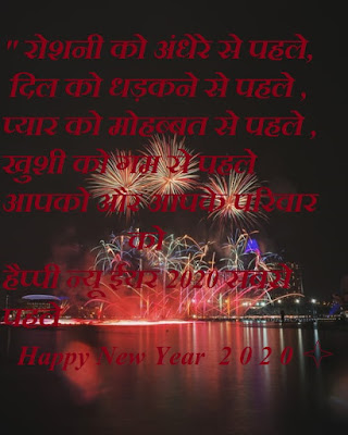 New year 2020 wishesh image