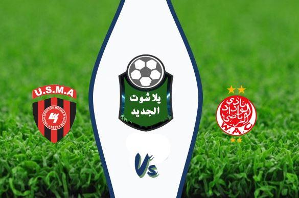 نتيجة مباراة الوداد واتحاد الجزائر اليوم الجمعة 24-01-2020 دوري أبطال أفريقيا