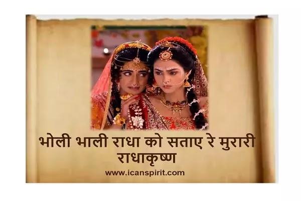 Bholi Bhali Radha Ko Sataye Re Murari Song
