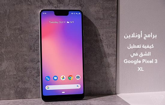 كيفية تعطيل الشق في Google Pixel 3 XL