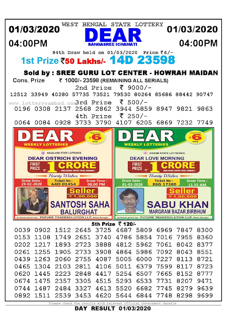 Lottery Sambad 01.03.2020 West Bengal Lottery Result 4 PM