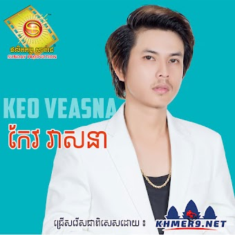 KEO VEASNA - Collection Part 03 [#SUNDAY]