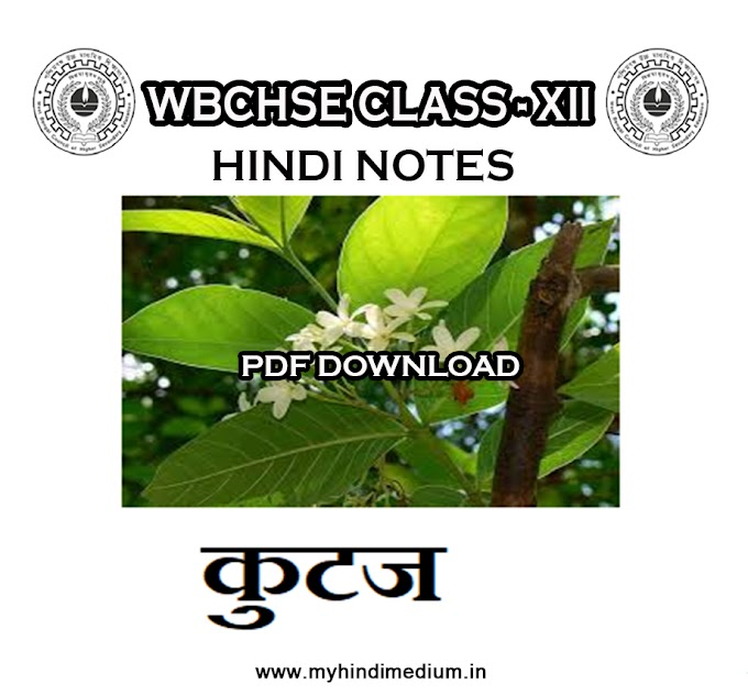 Download WBCHSE Class XII HINDI Notes | कुटज : डॉ. हजारी प्रसाद द्विवेदी | PDF Download WB Board Class 12 Hindi Notes | KUTAJ |Class 12 HINDI Notes | PDF | WBCHSE