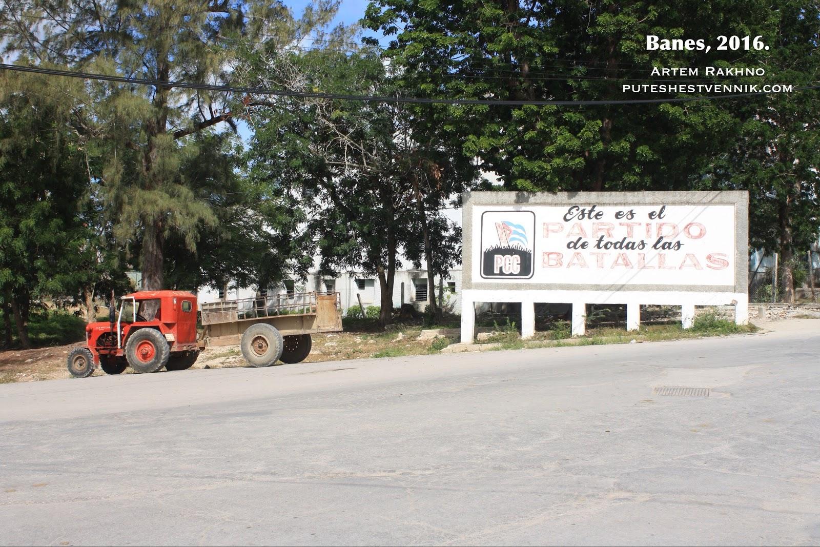 Трактор и кубинская пропаганда